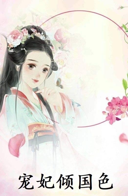宠妃倾国色全文 唐芊语公孙玥小说在线阅读