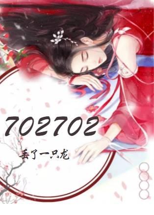 702702小说