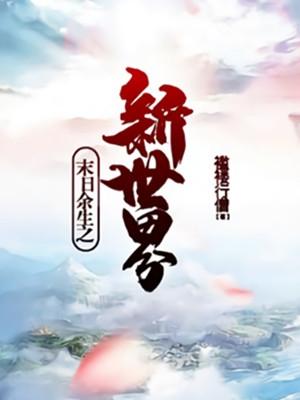 主角是司徒鹏程的小说 末日余生之新世界完整版