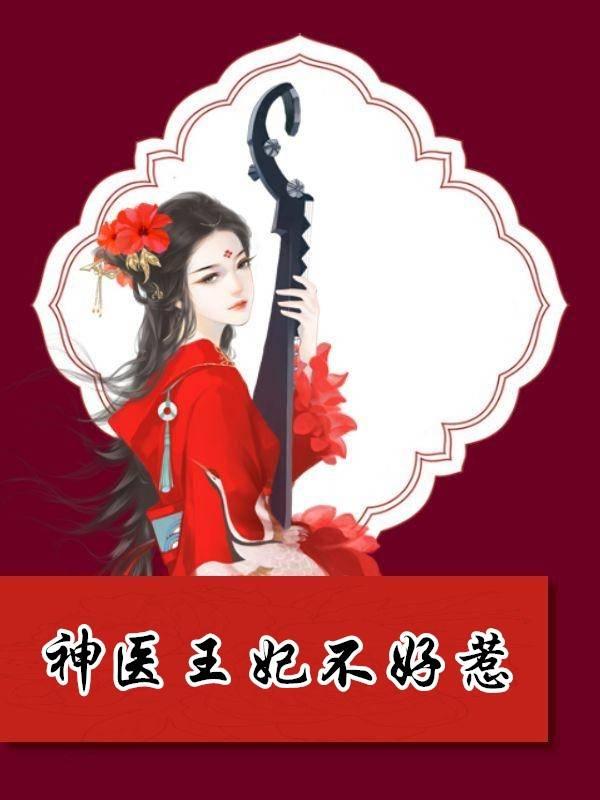 神医王妃不好惹小说 凤清杨轩辕天冥无弹窗阅读