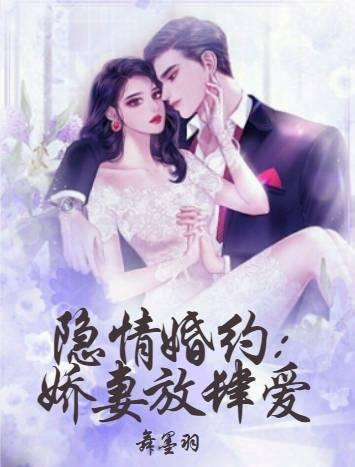 林倾雪厉陌年小说已完结-隐情婚约娇妻放肆爱无删减阅读