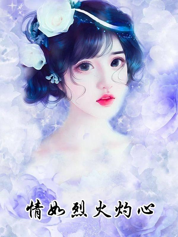 林初夏霍北冥小说 情如烈火灼心无删减阅读