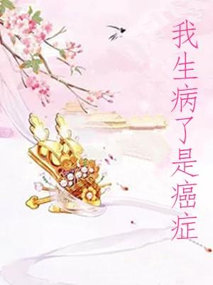 苏清欢陆弃小说 我生病了是癌症完整版阅读