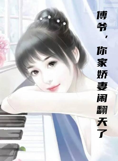 傅爷你家娇妻闹翻天了(殷愿栀)小说[重生]季今最新章节阅读