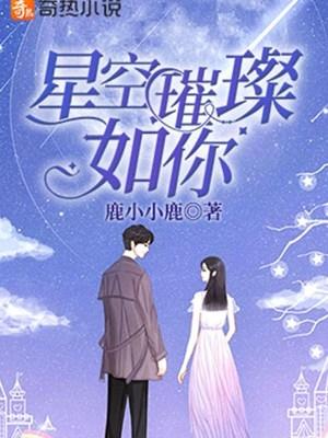 星空璀璨如你苏小北江岑小完整版小说免费阅读
