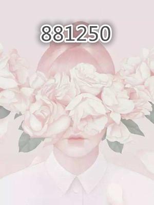 《881250》[江碧涵韩溱羽]小说全部章节目录