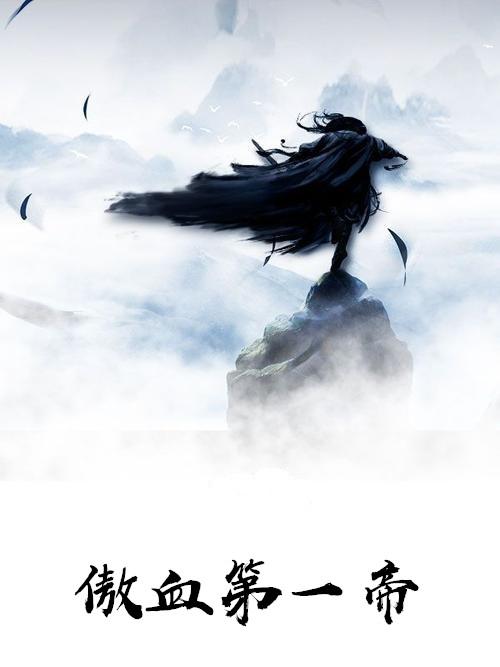傲血第一帝林傲青莲(全文在线阅读免费章节)