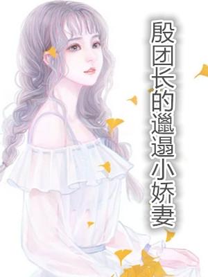 殷团长的邋遢小娇妻