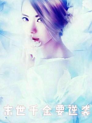 主角叫魅舞紫瞳的小说是末世千金要逆袭