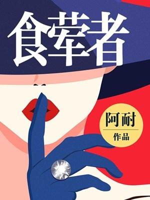 主角叫阿耐的小说是食荤者