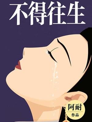 女主叫阿耐的 言情文-女主叫阿耐的小说免费阅读