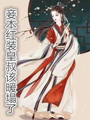 七宝宝为主角的重生小说-七宝宝为主角小说妾本红装皇叔该暖塌了免费阅读