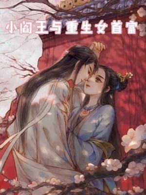 小阎王与重生女首富温流小说免费阅读-小阎王与重生女首富温流