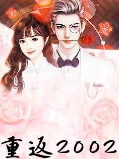 重返2002刘青孟子涵小说重返2002全集完本在线阅读地址