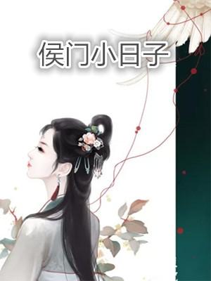 经典小说侯门小日子在线免费阅读(桃花小茶)
