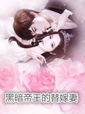 (完本)黑暗帝王的替嫁妻小说 宁浅浅陆南靳未删减阅读