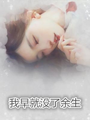[爽文]江千凝陆景琛小说by火舞 我早就没了余生无删减阅读