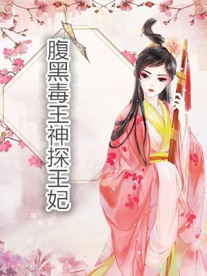 (精品)腹黑毒王神探王妃小说 唐十九曲天歌全本阅读