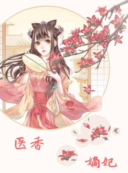 (抖音推荐)温意宋云谦的小说叫什么名字 医香嫡妃阅读无弹窗
