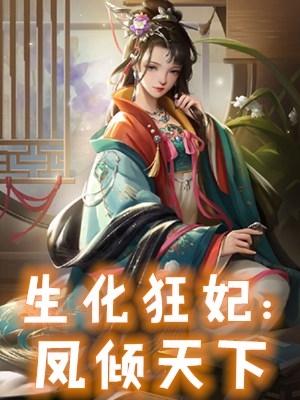 [短篇]生化狂妃凤倾天下小说 凤眠陆箫仪精彩章节试读