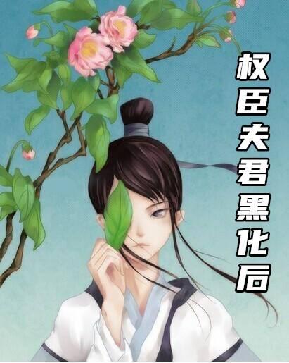 好看的十本小说权臣夫君黑化后全文完整版在线免费阅读