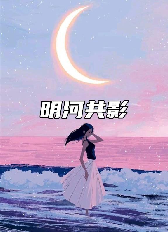 书荒推荐明河共影完结版在线免费看