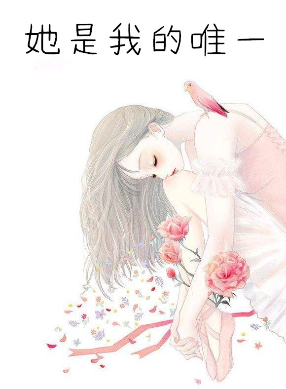 她是我的唯一温知夏顾平生小说完整章节