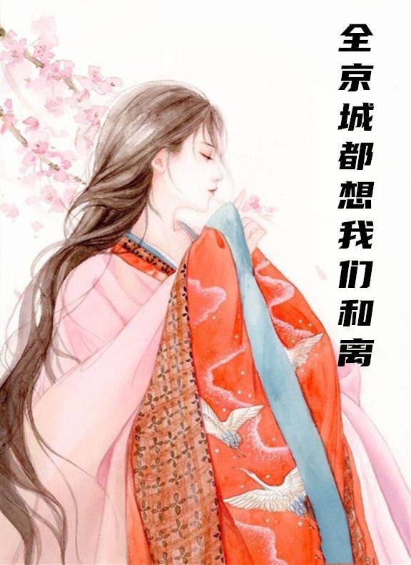 主角叫京城都想我们和离温瑜顾怀瑾的小说叫什么名字
