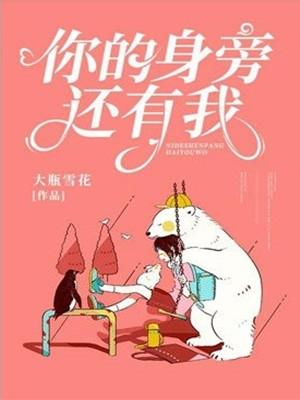 大瓶雪花是啥小说 大瓶雪花免费阅读无广告