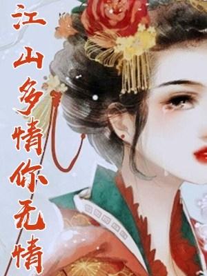 江山多情你无情by林未央免费版在线阅读