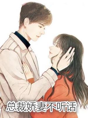 庆宝宝写的最新小说-总裁娇妻不听话在线免费阅读