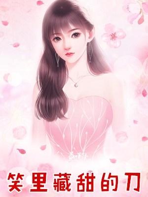 笑里藏甜的刀小说by豆豆-苏离韩和光无错版阅读