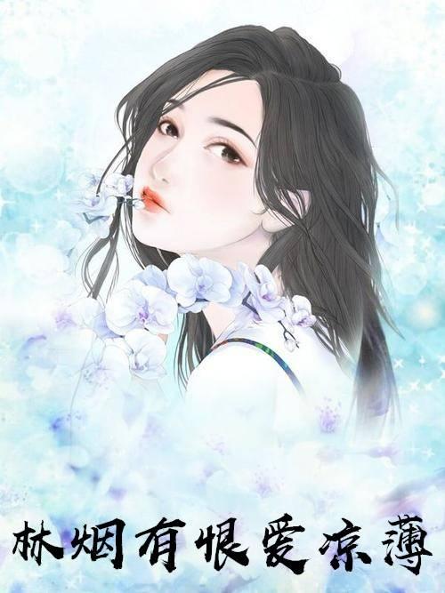 薄亦寒林烟(现代虐言)小说-林烟有恨爱凉薄完整版阅读
