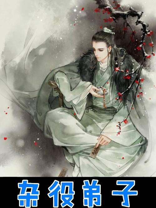 江尘段秋雪段平杂役弟子全文免费阅读 杂役弟子小说大结局在线阅读