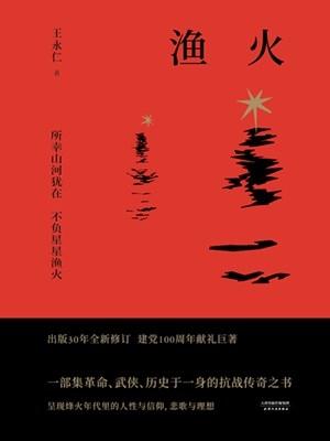 渔火完结版免费阅读《渔火》最新章节目录