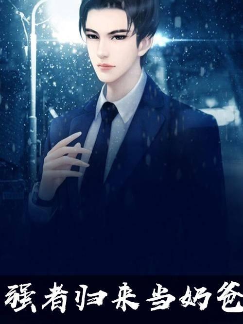 主角叫强者归来当奶爸的徐峰陈舒雅的小说名字是《强者归来当奶爸》完整版阅读
