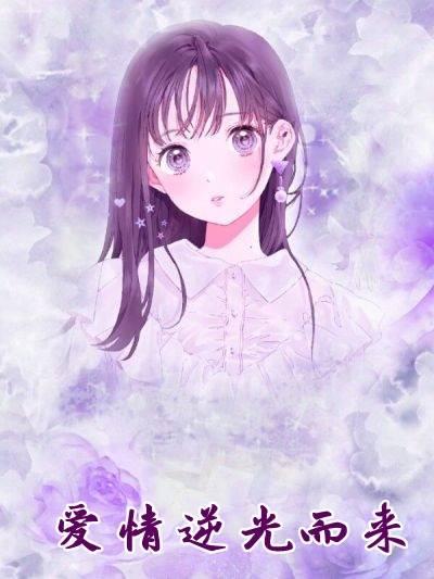 主角叫爱情逆光而来徐络陆齐铭的小说爱情逆光而来免费在线阅读