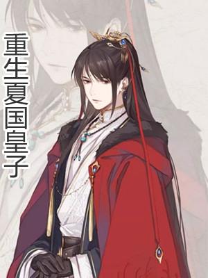 重生夏国皇子小说在线免费阅读_梵如风