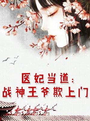 小说主角医妃当道战神王爷欺上门白落幽步惊澜全文章节免费在线阅读