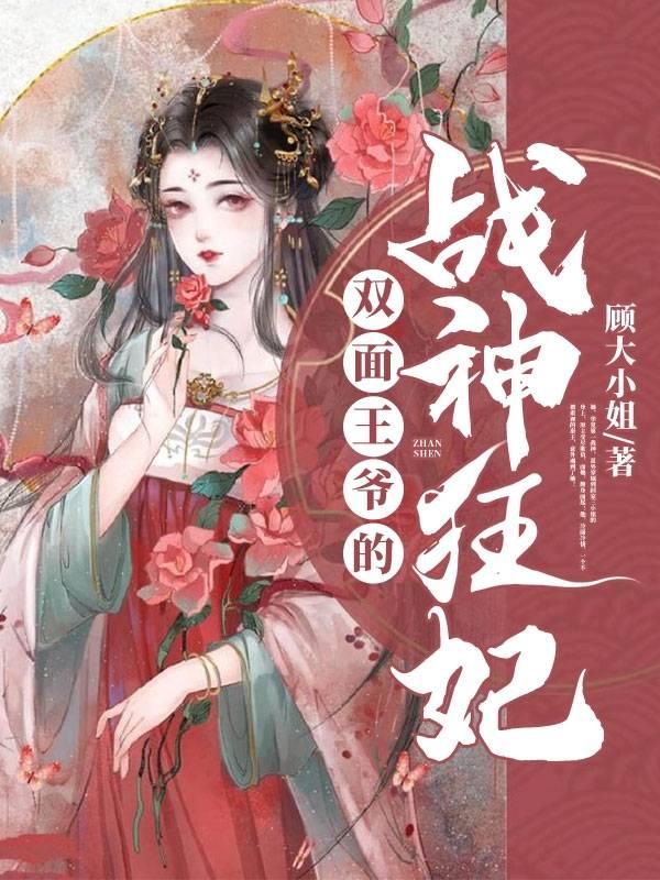 双面王爷的战神狂妃章节目录-双面王爷的战神狂妃顾知夏萧岚风小说完整版