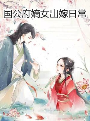 国公府嫡女出嫁日常蒋牧童阅读完整章节