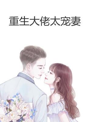 宁怡秦历东重生大佬太宠妻全文阅读