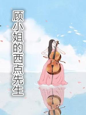 顾小姐的西点先生顾馨顾樊林小说(免费阅读全集)_