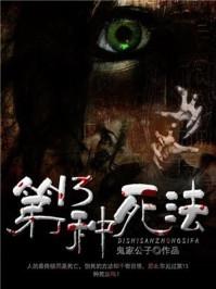 小说(虐心虐肺) 第13种死法谢福生完结版阅读