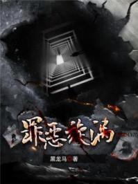罪恶旋涡罗锋(黑龙马)_最新章节