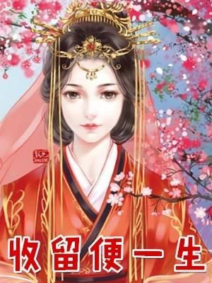 (虐言)小说 赵简林逾静孟舒收留便一生本全本阅读