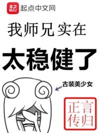 李长寿蓝灵娥我师兄实在太稳健了小说(免费阅读全集)_