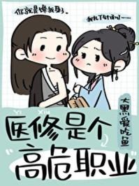 小说乔冉冉裴陵医修是个高危职业章节目录