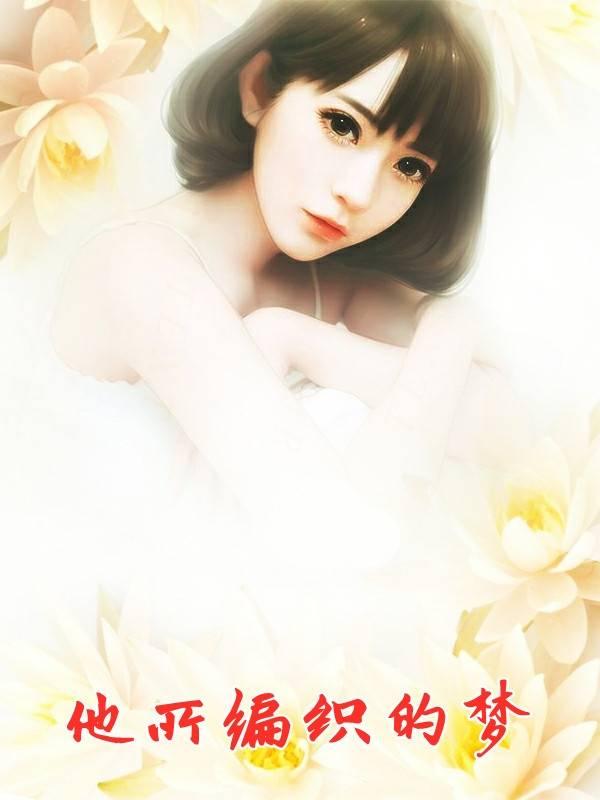 (连载) 夏星辰司蔺他所编织的梦名字小说章节目录