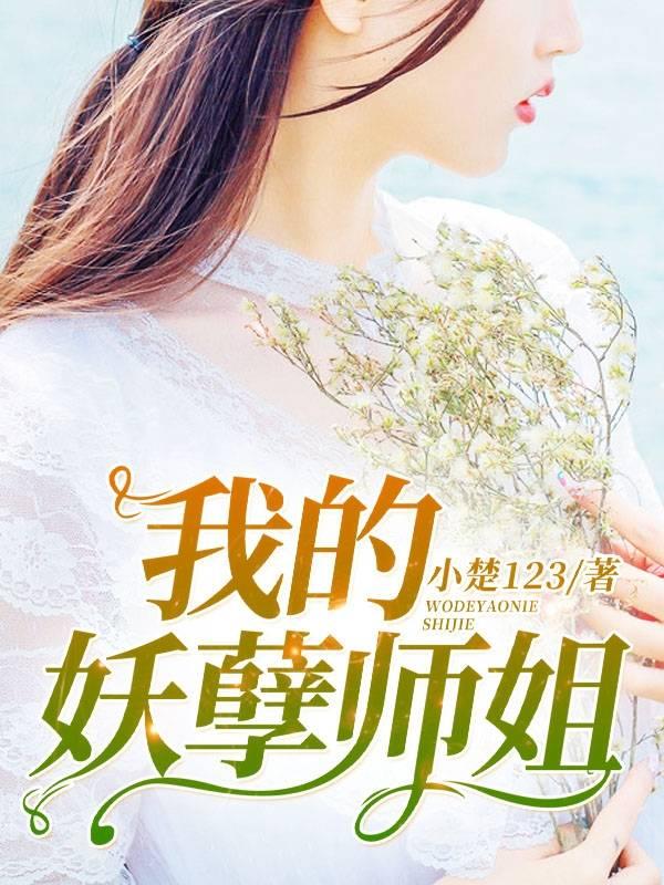 《我的妖孽师姐苏小天郑诗晴》全文在线阅读【大结局】